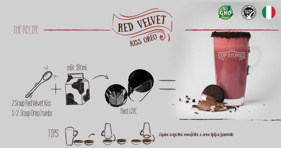 Συνταγή Red Velvet Kiss ζεστό