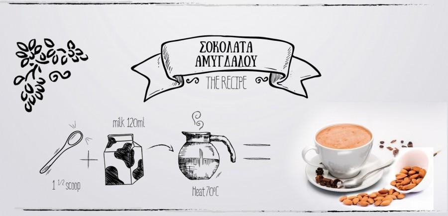 Συνταγή Σοκολάτα Αμυγδάλου